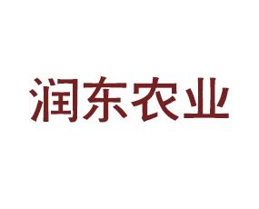 济宁润东农业科技有限公司