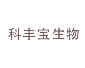河南科丰宝生物技术有限公司
