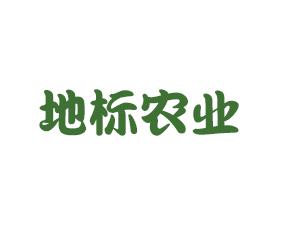 地标农业科技(恩施州)有限公司