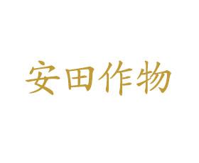 安田(青岛)作物营养有限公司