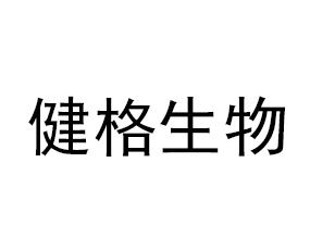 陕西健格生物科技有限公司