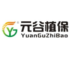 河南元谷植物保护有限公司