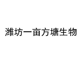 潍坊一亩方塘生物科技有限公司