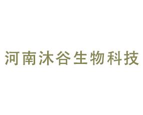 河南沐谷生物科技有限公司