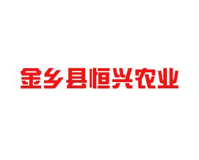 金乡县恒兴农业发展有限公司