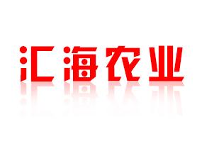 邓州市汇海农业科技有限公司
