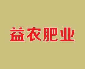 石家庄益农肥业有限公司