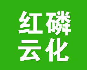 云南红磷云化化肥有限公司