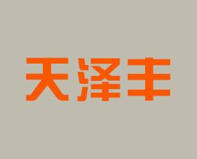 武汉天泽丰肥业有限公司