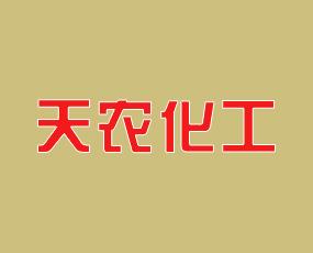 河南天农化工有限公司