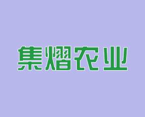 上海集熠农业科技有限公司