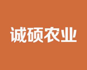 潍坊诚硕农业科技有限公司