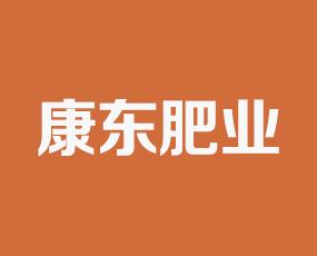 河北康东肥业有限公司