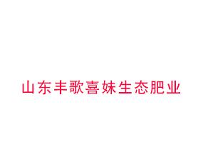 山东丰歌喜妹生态肥业有限责任公司