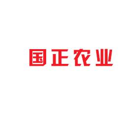 山东国正农业发展有限公司