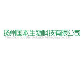 扬州国本生物科技有限公司