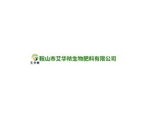 鞍山市艾华�生物肥料有限公司