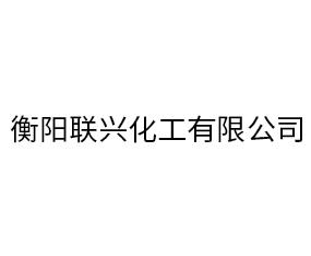 衡阳联兴化工有限公司
