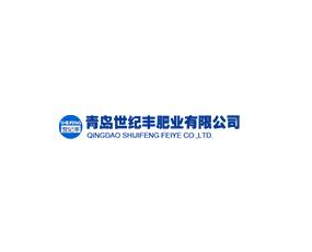 青岛世纪丰肥业有限公司