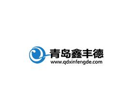 青岛鑫丰德肥业有限公司