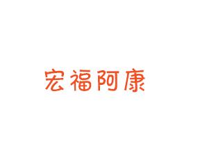 青岛宏福阿康肥业有限公司