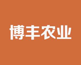 辽宁博丰农业发展有限公司
