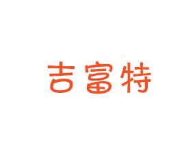 青岛吉富特肥料有限公司