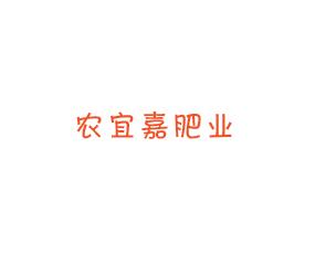 青岛农宜嘉肥业有限公司