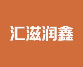 山西汇滋润鑫生物科技有限公司