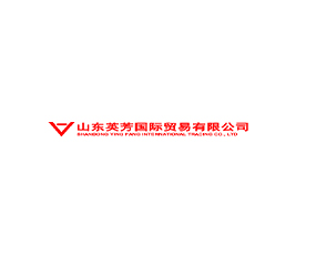 山东英芳国际贸易有限公司