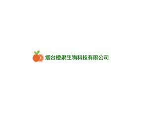 烟台橙果生物科技有限公司