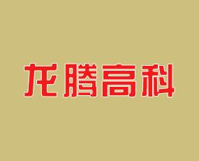 河南省龙腾高科实业有限公司
