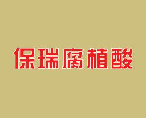 灵石县保瑞腐植酸肥料厂