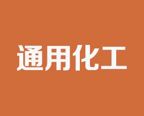 河南省通用化工研究院有限公司