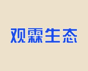 山东观霖生态农业开发有限责任公司