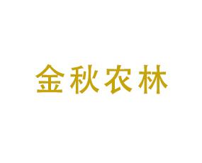 赣州金秋农林开发有限公司