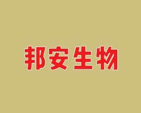 邦安生物技术(青岛)有限公司