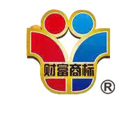 郑州财富商标代理有限公司