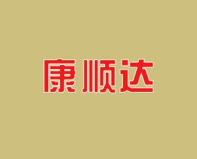 湖北康顺达农业发展有限公司