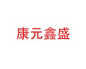 青岛康元鑫盛肥料有限公司