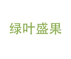 河南绿叶盛果生物科技有限公司