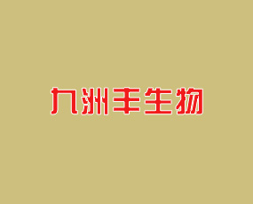 哈尔滨九洲丰生物科技开发有限公司