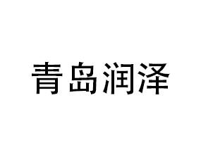 青岛润泽海洋生物科技有限公司