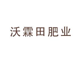 河北沃霖田肥业有限公司