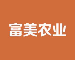 鹤壁市富美农业科技有限公司