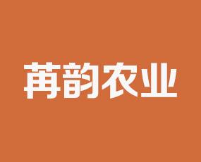 山东苒韵农业科技开发有限公司