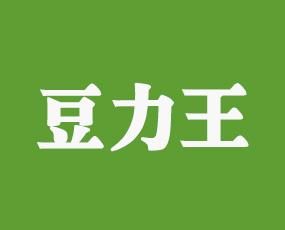 青岛豆力王肥业有限公司