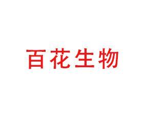 山东百花生物集团有限公司