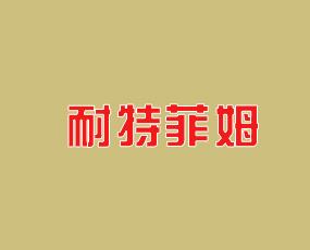 耐特菲姆农业科技(福建)有限公司