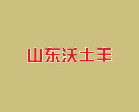 山东沃土丰生态科技有限公司